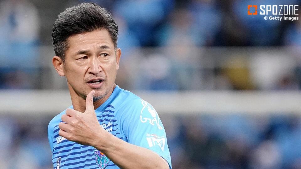 54歳になったキングカズ、アジアサッカー連盟に心境を語る「サッカーを辞める選択肢はない」